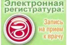 Городская поликлиника номер 11 омск